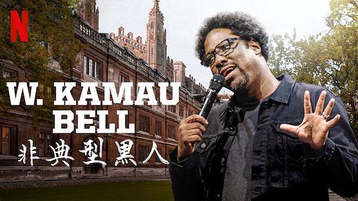 W. Kamau Bell:非典型黑人
